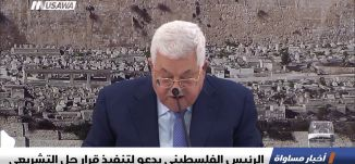 الرئيس الفلسطيني يدعو لتنفيذ قرار حل المجلس التشريعي،اخبار مساواة،23.12.2018، مساواة