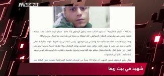 وفا : حوار سياسي رسمي بين الفلسطينيين والاتحاد الأوروبي ،مترو الصحافة،19-9-2018-مساواة