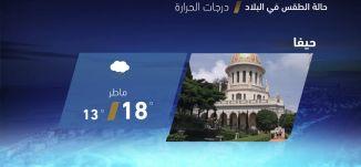 حالة الطقس في البلاد - 29-3-2018 - قناة مساواة الفضائية - MusawaChannel