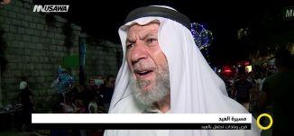 تقرير : مسيرة العيد - قرى وبلدات تحتفل بالعيد،صباحنا غير،21-8-2018 - مساواة