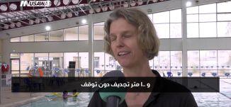 ريمي حلبي.. سباحة صغيرة وحلم كبير،مراسلون،10.3.2019.- قناة مساواة الفضائية