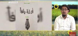 ناشط اجتماعي وكاتب ناشئ في محاضرات توعوية وهادفة  - فهد عبود -  صباحنا غير- 20-4-2017 - مساواة