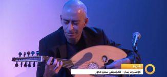 تقرير-كونسيرت يسار - للموسيقي سمير مخول  -1-12-2015- - قناة مساواة الفضائية - Musawa Channel