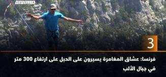 ب 60 ثانية- فرنسا: عشاق المغامرة يسيرون على الحبل على ارتفاع 300 متر في جبال الألب،2019،06.11