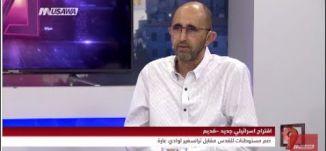 اقتراح جديد قديم؛ ترحيل وادي عارة - وسام قحاوش - التاسعة - 4-8-2017 -  قناة مساواة الفضائية