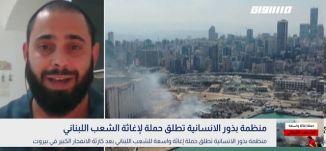 منظمة بذور الانسانية تطلق حملة لإغاثة الشعب اللبناني،فراس ابو عصبة،بانوراما مساواة،06.08.2020،مساواة