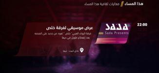 عرض موسيقي لفرقة '' خلص ''  -  فعاليات ثقافية هذا المساء - 11-5-2017 - قناة مساواة الفضائية