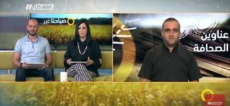 جلجولية .. الرئيس الذي يمنع الطلاب الدخول -  وائل عواد  -  صباحنا غير -16.10.2017- مساوة