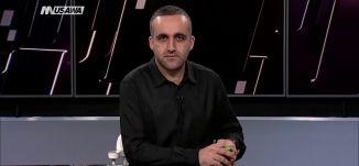 واي نت : أنافق حزب الله عبرت الخط الازرق،مترو الصحافة،الكاملة،18-12-2018،قناة مساواة الفضائية