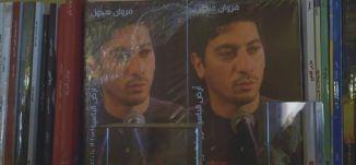 مروان مخول - الجزء الأول - الحلقة الثانية - ع طريقك - الموسم الثاني -  قناة مساواة الفضائية