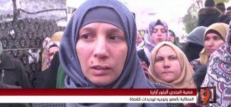 قضية الجندي القاتل أزاريا – عبد الحكيم حاج يحيى ومحمد زيدان – التاسعة-6-1-2017- قناة مساواة