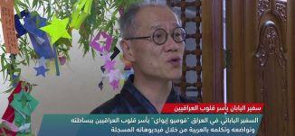 سفير اليابان يأسر قلوب العراقيين،view finder -20.7.2018- مساواة