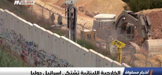 الخارجية اللبنانية تشتكي إسرائيل دوليا،اخبار مساواة،7.12.2018، مساواة