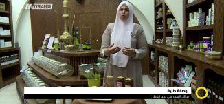 وصفة طبية - بدائل السكر في عيد الفطر ، نسرين بركات ،صباحنا غير، 17-6-2018- مساواة
