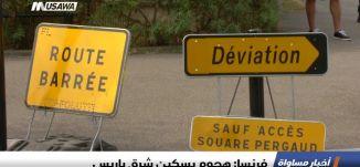 فرنسا: هجوم بسكين شرق باريس، اخبار مساواة، 23-8-2018-قناة مساواة الفضائيه