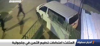 المثلث: اعتداءات تدفيع الثمن في جلجولية،اخبار مساواة 28.11.2019، قناة مساواة