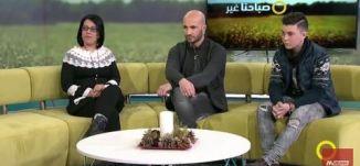 الكفوف الذهبية واحتضان المواهب الرياضية -  نادية مناع،محمد سبع و محمود سبع - #صباحنا_غير- 13-2
