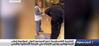 الخارجية الفلسطينية تدعوالمجتمع الدولي لمواجهة إرهاب المستوطنين وتدين الاعتداءعلى كنيسةالجثمانية4.12
