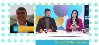 قتل سوار قبلاوي في تركيا،محمد خيري،صباحنا غير،10-2-2019،قناة مساواة الفضائية