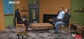 ما هي حسنات وسلبيات المصالح العائلية التي تميز مجتمعنا العربي؟- ج2- حالنا -28-2- 2018،  قناة مساواة