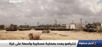 نتنياهو يهدد بعملية عسكرية واسعة على غزة،الكاملة،اخبار مساواة ،06،02.2020،مساواة