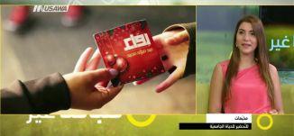 مخيّمات لطلّاب الجامعات - ماريا زهران ، خالد ابواحمد  - صباحنا غير -29.8.2017 - مساواة
