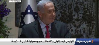 الرئيس الإسرائيلي يكلف نتنياهو رسميا بتشكيل الحكومة،الكاملة،اخبار مساواة،08.05.2020،قناة مساواة