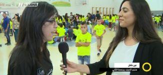 مخيم الصيف بيجمعنا الثاني - عين ماهل - مباشر مع نورهان ابو ربيع - صباحنا غير- 29-7-2017
