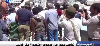 """ترامب يحذر من هجوم """"متهور"""" على إدلب، اخبار مساواة، 4-9-2018-مساواة"""