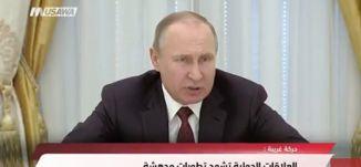 روسيا اليوم :  ترامب: قد ألتقي بوتين قريبا - مترو الصحافة،  21.3.2018-  قناة مساواة الفضائية