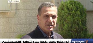أبو ردينة: نرفض خطة سلام تتجاهل الفلسطينيين ،اخبار مساواة،6.2.2019، مساواة