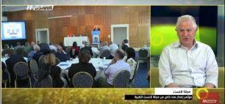 المؤتمر الأول لمجلة لانسيت للوسط العربي - البروفيسور زاهر عزام - صباحنا غير- 23-5-2017 - مساواة