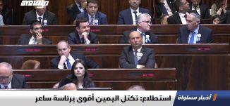 استطلاع: تكتل اليمين أقوى برئاسة ساعر،اخبار مساواة ،20.12.19،مساواة