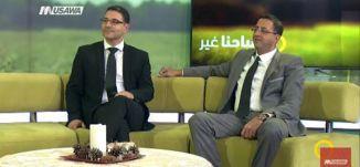 نزاهة المهنة .. كيف تقدم شكوى ضد محام ؟!! -  شادي جبارين ،حسام خوري - صباحنا غير- 21.11.2017