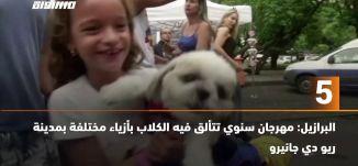 60 ثانية  -البرازيل: مهرجان سنوي تتألق فيه الكلاب بأزياء مختلفة بمدينة ريو دي جانيرو ،24.02