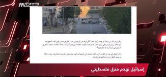 رأي اليوم : وزير الخارجية الايراني: العقوبات الاميركية لن تغير سياسة ايران،مترو الصحافة،16-12-2018
