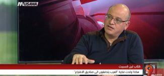 """""""العرب يتدفقون الى صناديق الاقتراع"""" انقذت نتنياهو من خسارة مؤكدة في الانتخابات ،محمد زيدان،2.2.2018"""
