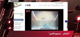 وفا : مستوطنون يشعلون النار في مسجد عقربا ! ،الكاملة ،مترو الصحافة، 13.4.2018، قناة مساواة