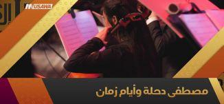 مصطفى دحلة في عمل طربي خيري! - العناوين الرئيسية - ح23- الباكستيج- 1.4.2018 - قناة مساواة الفضائية