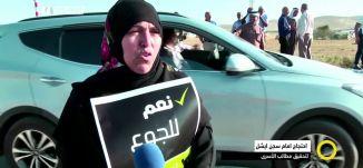تقرير - احتجاج أمام سجن ايشل - ياسر العقبي - صباحنا غير- 4-5-2017 -  قناة مساواة الفضائية