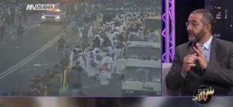 الركن الأعظم في الحج .. وقوف عرفة -  الكاملة - شو بالبلد- 31.8.2017 - قناة مساواة الفضائية