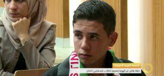 تقرير - الجامعة العربية الامريكية حلقة نقاش عن الهوية وهموم الطلاب فلسطينيي الداخل - 20-12-2016