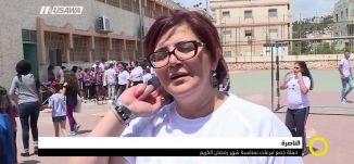 تقرير،الناصرة- حملة جمع تبرعات بمناسبة شهر رمضان،صباحنا غير،18-5-2018،مساواة