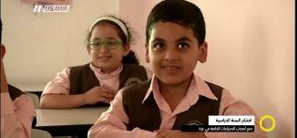 تقرير : افتتاح السنة الدراسية: ودمج أصحاب الاحتياجات الخاصة في غزة ،صباحنا غير،11-9-2018، مساواة