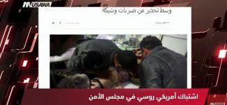 رويترز: اشتباك أمريكي روسي في مجلس الأمن بشأن سوريا!،مترو الصحافة، 11.4.2018،مساواة
