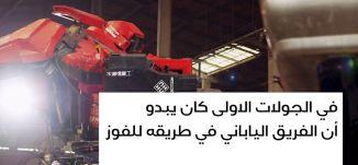 صراع الروبوتات العملاقة !! - قناة مساواة الفضلئية