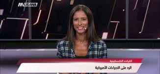 القدس العربي - جولة خارجية للرئيس عباس قبل خطاب له في الأمم المتحدة،الكاملة،مترو الصحافة،14-9