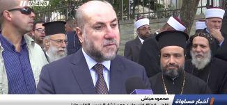 مجلس كنائس رام الله يندد باعتداءات الاحتلال ، اخبار مساواة،26-10-2018-مساواة
