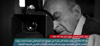 لبنان يكرم المخرج جورج نصر بعد 60 عامآ  -view finder- 10-1-2018 -  قناة مساواة الفضائية