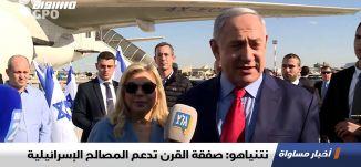 نتنياهو: صفقة القرن تدعم المصالح الإسرائيلية،اخبار مساواة ،27.01.2020،قناة مساواة الفضائية